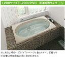 INAX 一般浴槽 グラスティN浴槽和洋折衷タイプ 1200サイズABN-1200(プレーンカラー)【smtb-k】【w3】