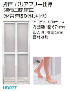【単品販売できません。必ずシャワールーム本体と一緒にご購入ください】TOTO シャワーユニット●専用入れ替えオプション折戸バリアフリー仕様(換気口開閉式)アイボリー800サイズHDR37