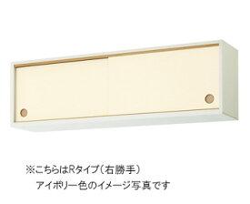 サンウェーブ キッチン 木製キャビネットGKシリーズ 引吊戸棚 間口120cm 下部(不燃処理)GKFALWS120FS・GKWALWS120FS