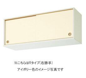 サンウェーブ キッチン 木製キャビネットGKシリーズ 引吊戸棚 間口120cm 上部(不燃処理)GKFALWS120FU・GKWALWS120FU