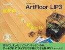 南海プライウッド アートフロアリップ3●リフォーム用フローリング●10畳間までパック販売フロア材:5ケース、ダブルタックルテープ:3巻…