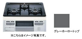 【単品販売は出来ません】ノーリツ システムキッチン レシピア用オプションホーロートップコンロ 無水片面焼き 操作部シルバーへグレードアップ※必ずキッチン レシピアを同時に購入下さい