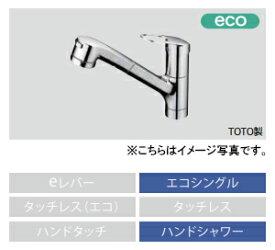 【単品販売は出来ません】ノーリツ システムキッチン レシピア用オプション引き出しシャワー水栓(メッキ)に入替※必ずキッチン レシピアを同時に購入下さい
