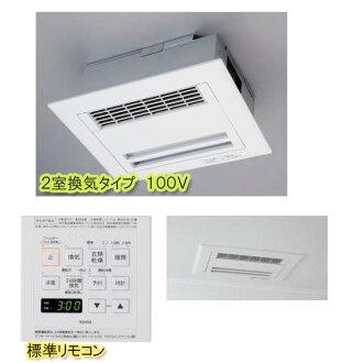 TOTO 3乾王(浴室暖气机)TYB200系列天花板埋入型TYB112GS继任者品●2间换气类型●100V标准遥控TYB212GR