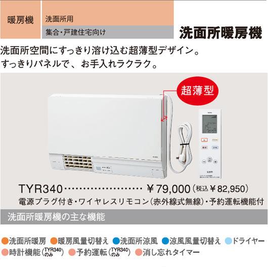 TOTO 洗面所暖房機 ワイヤレスリモコン(赤外線式無線)TYR340【smtb-k】【w3】