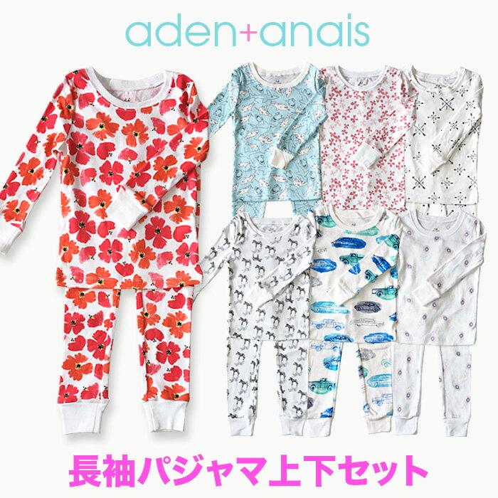 【10%オフクーポン】エイデンアンドアネイ 長袖パジャマ上下セット aden+anais セットアップ aden anais pj ねまき パジャマ