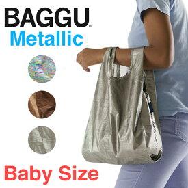【新柄入荷】BAGGU メタリック バグー エコバッグ ベビー METALLIC BABY バグゥ ナイロン トートバッグ 折りたたみ コンパクト サブバッグ マイバッグ ショッピングバッグ レジカゴ おしゃれ ブランド バッグインバッグ