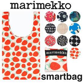 【最新柄入荷】マリメッコ MARIMEKKO エコバッグ トートバッグ 折りたたみ コンパクト マタニティー サブバッグ マイバッグ ショッピングバッグ レジカゴ おしゃれ ブランド バッグインバッグ エコバック 北欧 スマートバッグ