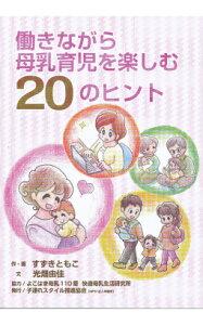 【光畑本】働きながら母乳育児を楽しむ20のヒント