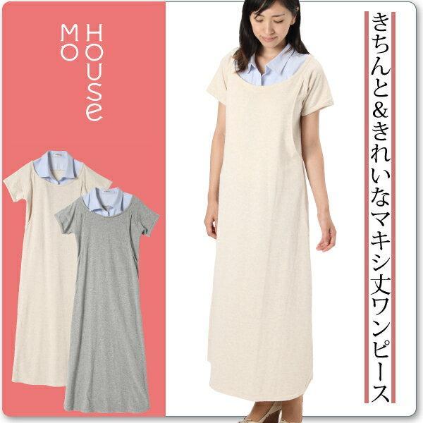 【あす楽対応】【送料無料】きちんとマキシ 授乳服 モーハウス