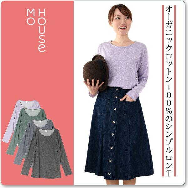 【あす楽対応】授乳服 オーガニッククレヨン