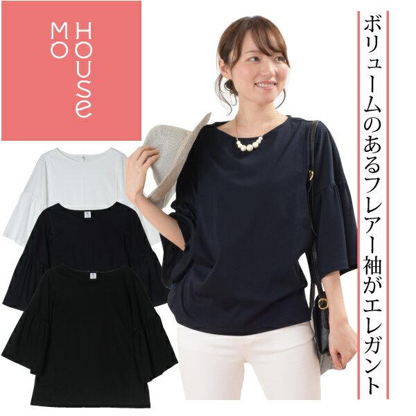 【タイムセール40%OFF】パピヨントップス 袖ひら授乳トップス 授乳服 モーハウス