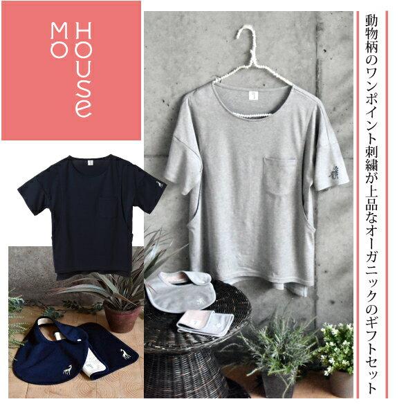 【あす楽対応】プレーリー ギフト 親子リンクコーデ 授乳服 モーハウス