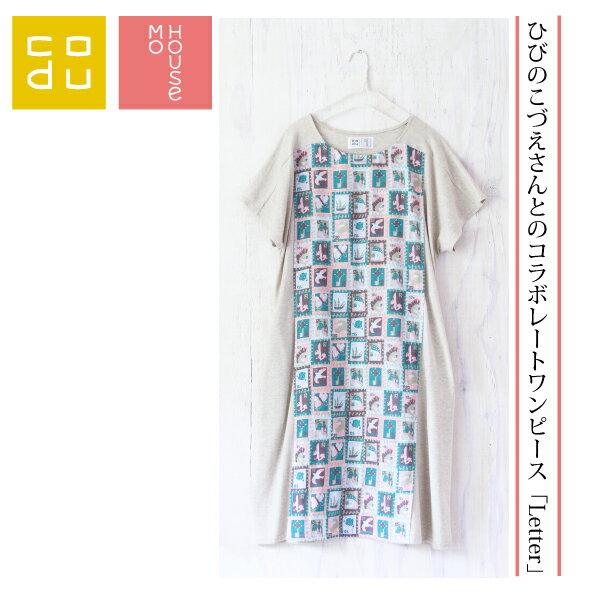 【あす楽対応】【送料無料】Letter(レター) 生成 ひびのこづえさんと作る「みんなの服」 モーハウス