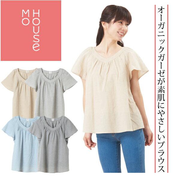 【送料無料】【ランキング1位獲得】さらさらオーガニック 授乳服 日本製 オーガニックコットン モーハウス