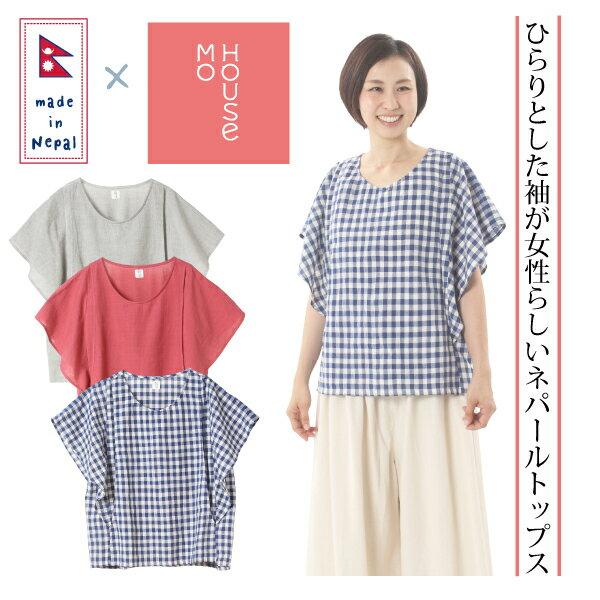 【送料無料】ディディ ネパール製 フェアトレード 授乳服 モーハウス
