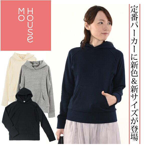【送料無料】ロッティ 授乳服 モーハウス