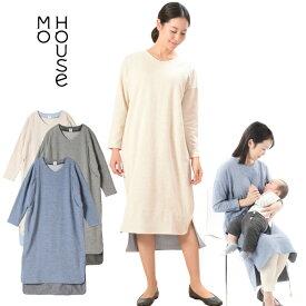授乳服 デイリーワンピ《綿100% コットン100% マタニティウェア 授乳服 カジュアル授乳ワンピース 長袖 モーハウス 日本製》