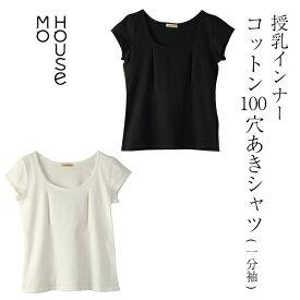 【全品ポイント5倍】【ランキング1位獲得】コットン100% 綿100% 授乳服 授乳インナー 穴あきシャツ(半袖) 《 素材が素肌にやさしい 授乳しやすい》