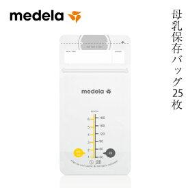 【全品送料無料&ポイント5倍】(新)メデラ 母乳保存バッグ/180ml(25枚入り)