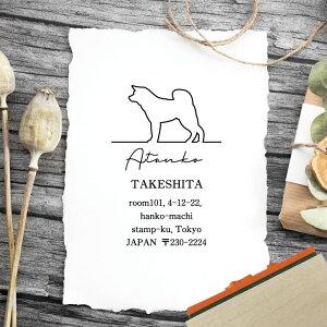 スタンプ 【 秋田犬 】 アドレススタンプ お名前 サイン はんこ 判子 オーダーメイド アドレス 住所印 ショップスタンプ お名前スタンプ シンプル ペット かわいい オシャレ 犬