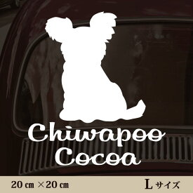 【送料無料】 車 ステッカー 【 チワプー 】Lサイズ ペット カー ペットステッカー かわいい シンプル カッティングシート グッズ 屋外 おしゃれ オーダー 名前 シール 可愛い 転写式 犬