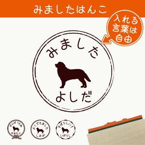 みました はんこ 【 バーニーズマウンテンドッグ 】【送料無料】 スタンプ ゴム印 評価印 見ました 先生 プレゼント かわいい イラスト ペット グッズ ききました オーダー 名前 犬