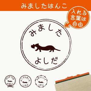 【送料無料】 みました はんこ 【 フェレット ハート 】 スタンプ ゴム印 評価印 見ました 先生 プレゼント かわいい イラスト ペット グッズ ききました オーダー 名前 小動物