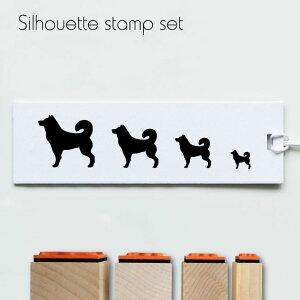 【送料無料】 スタンプ4個セット 【 甲斐犬 】 シルエット イラスト 犬 ペット はんこ プレゼント ギフトバレットジャーナル かわいい シンプル 手紙 カード
