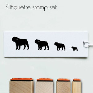 【送料無料】 スタンプ4個セット 【 ブルドッグ 】 シルエット イラスト 犬 ペット はんこ プレゼント ギフトバレットジャーナル かわいい シンプル 手紙 カード