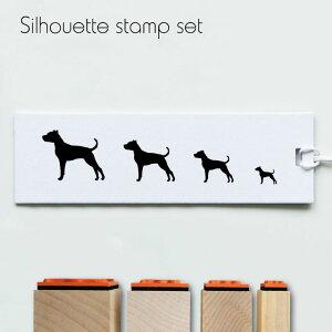 【送料無料】 スタンプ4個セット 【 ドゴアルヘンティーノ 】 シルエット イラスト 犬 ペット はんこ プレゼント ギフトバレットジャーナル かわいい シンプル 手紙 カード