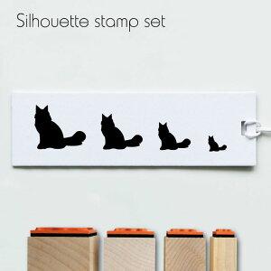 【送料無料】 スタンプ4個セット 【 ノルウェージャンフォレストキャット 】 シルエット イラスト 猫 ペット はんこ プレゼント ギフトバレットジャーナル かわいい シンプル 手紙 カード