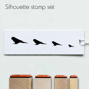 【送料無料】 スタンプ4個セット 【 ウロコインコ 】 シルエット イラスト 鳥 ペット はんこ プレゼント ギフトバレットジャーナル かわいい シンプル 手紙 カード