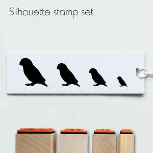 【送料無料】 スタンプ4個セット 【 ボタンインコ 】 シルエット イラスト 鳥 ペット はんこ プレゼント ギフトバレットジャーナル かわいい シンプル 手紙 カード