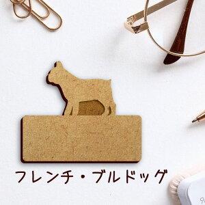 名札【フレンチブルドッグ】 かわいい ネームプレート バッジ バッチ ペット 犬 グッズ プレゼント 映え 映える 木製 彫刻 安い 人気 お散歩 バッグ バック ハンドメイド キャリーバッグ ス