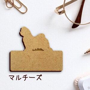 名札【マルチーズ】 かわいい ネームプレート バッジ バッチ ペット 犬 グッズ プレゼント 映え 映える 木製 彫刻 安い 人気 お散歩 バッグ バック ハンドメイド キャリーバッグ スリング ド