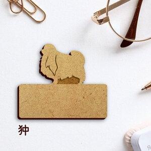 名札【狆】 かわいい ネームプレート バッジ バッチ ペット 犬 グッズ プレゼント 映え 映える 木製 彫刻 安い 人気 お散歩 バッグ バック ハンドメイド キャリーバッグ スリング ドッグスリ