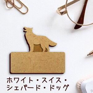 【楽天スーパーセール】 名札【ホワイトスイスシェパードドッグ】 かわいい ネームプレート バッジ バッチ ペット 犬 グッズ プレゼント 映え 映える 木製 彫刻 安い 人気 お散歩 バッグ バ