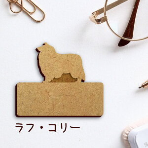 名札【ラフコリー】 かわいい ネームプレート バッジ バッチ ペット 犬 グッズ プレゼント 映え 映える 木製 彫刻 安い 人気 お散歩 バッグ バック ハンドメイド キャリーバッグ スリング ド