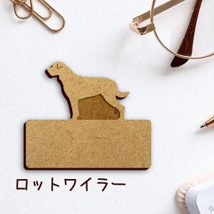 名札【ロットワイラー】 かわいい ネームプレート バッジ バッチ ペット 犬 グッズ プレゼント 映え 映える 木製 彫刻 安い 人気 お散歩 バッグ バック ハンドメイド キャリーバッグ スリン