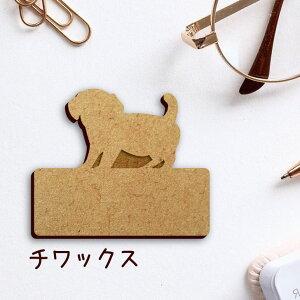 【楽天スーパーセール】 名札【チワックス】 かわいい ネームプレート バッジ バッチ ペット 犬 グッズ プレゼント 映え 映える 木製 彫刻 安い 人気 お散歩 バッグ バック ハンドメイド キ