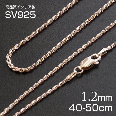 ネックレス チェーン ハワイアンジュエリー ロープチェーン ピンクゴールド 幅1.2mm シルバー925 高品質イタリア製 40/45/50cm ネックレス同梱で2割引 あす楽