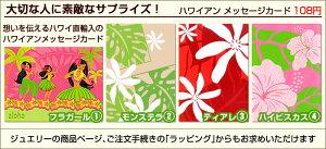 ハワイアンメッセージカードフラティアレハイビスカスホヌハワイアンジュエリーグリーティングカード