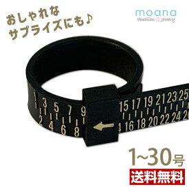 1号〜30号まで対応 指輪 リング サイズゲージ リングゲージ アクセサリー用品 指 太さ 計測 指輪サイズゲージ 指輪サイズ測り 指輪ゲージ 結婚指輪 婚約指輪 ペア スーパーセール 送料無料ギフト
