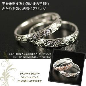 ハワイアンジュエリーペアリングシルバー925ハワイアンリングスクロール指輪ピンキーリングマリッジリング結婚指輪レディースメンズプレゼント名入れ刻印無料クリスマスギフト