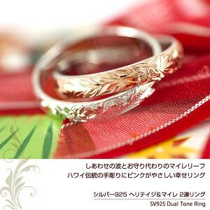 ハワイアンジュエリーリング2連リングピンクゴールドシルバーリングピンキーリングレディースプレゼント名入れ刻印無料クリスマスギフト