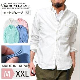 《 9日20:00 4時間限定 P10倍》【送料無料】 オックフォードシャツ メンズ 長袖 | M~2XL 全4色 細身 厚手 日本製 アメカジ 綿100% おしゃれ おすすめ 人気 かっこいい 30代 40代 50代 LL XL 2L 3L 着丈 短い