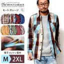 ネルシャツ メンズ 厚手 アメカジ 大きいサイズ | 全10色 M~2XL 綿100% 長袖 チェエックシャツ ブランド バイカー サ…