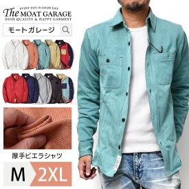 《 4連休 最大20%OFFクーポン配布中 》シャツ メンズ 長袖 無地 厚手 大きいサイズ アメカジ | 全10色 M~2XL 綿100% 長袖シャツ ネルシャツ ワーク おしゃれ かっこいい 30代 40代 50代