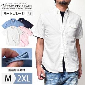 《 4連休 最大20%OFFクーポン配布中 》【送料無料】 半袖シャツ メンズ 大きいサイズ 厚手 アメカジ | M~2XL 全4色 日本製 綿100% 春 夏 着丈 短い ブランド タイト 細身 ボタンダウン オックス